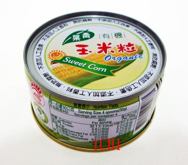 青葉有機玉米粒120g