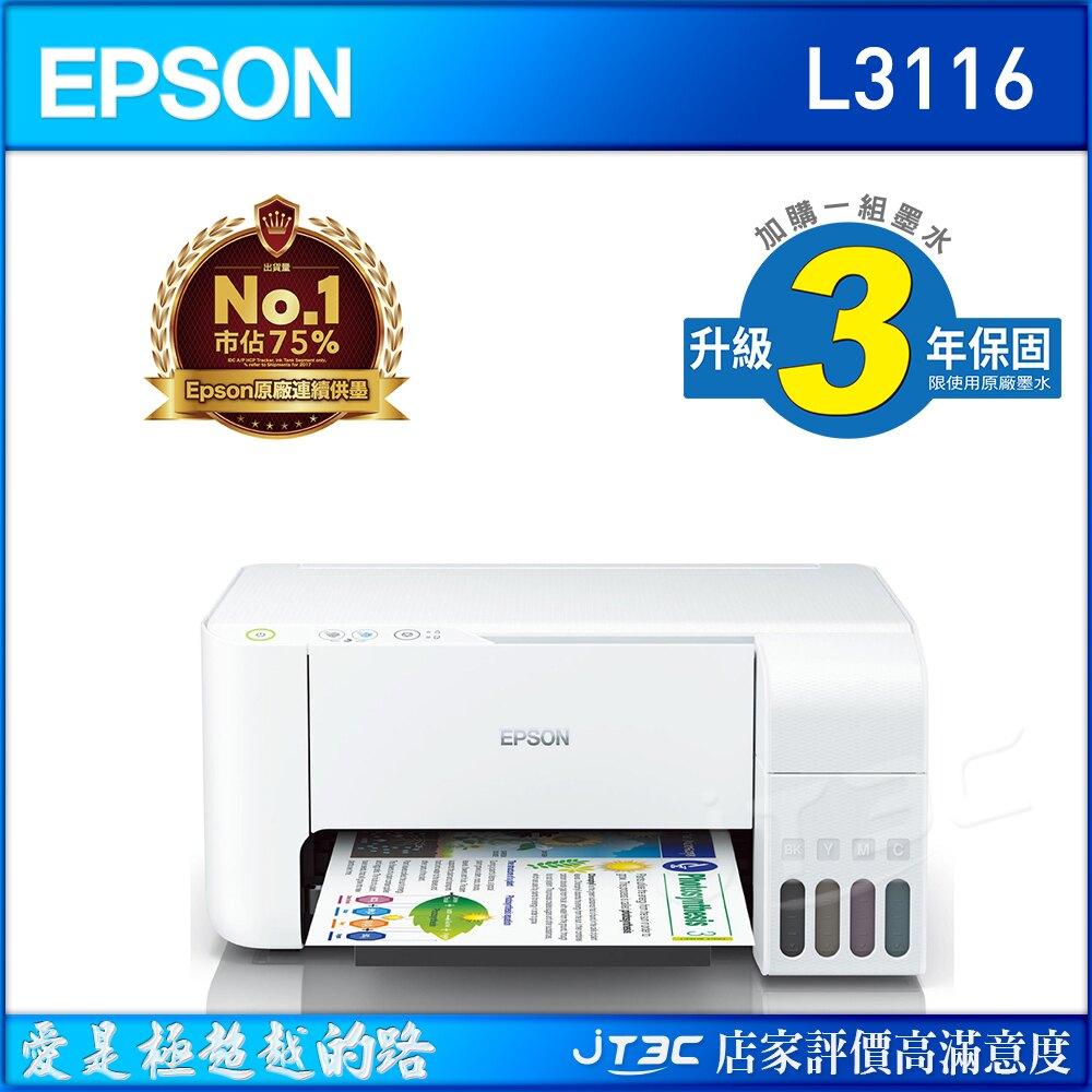 """EPSON L3116 三合一 連續供墨複合æŸ(原廠保固‧內é""""原廠墨水1組)"""