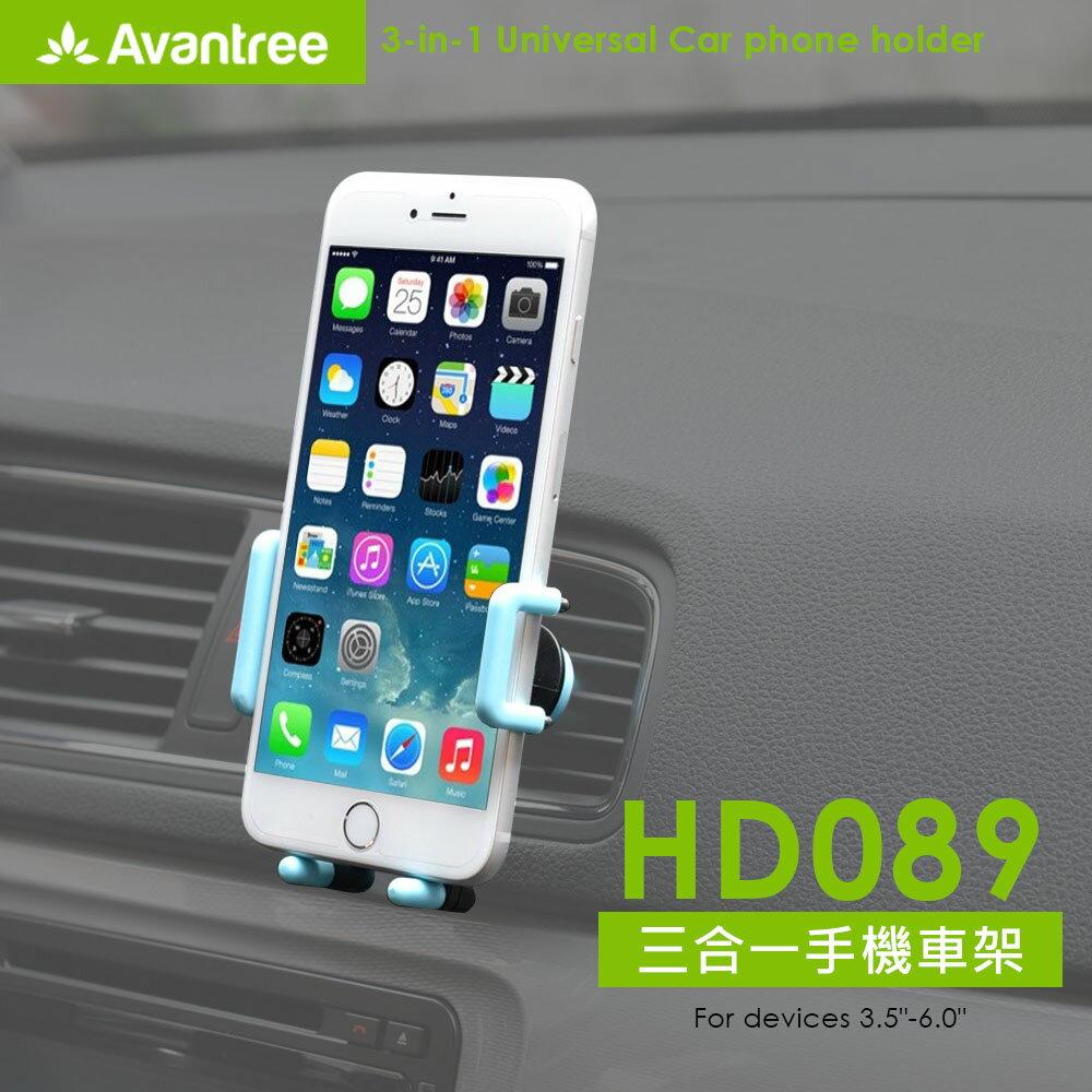 Avantree HD089 三合一手機車架【E7-010】導航 冷氣出風口 / 強力吸盤 360度 - 限時優惠好康折扣