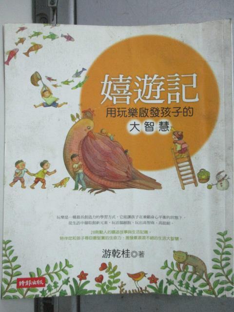 【書寶二手書T3/大學教育_JRV】嬉遊記:用玩樂啟發孩子的大智慧_游乾桂