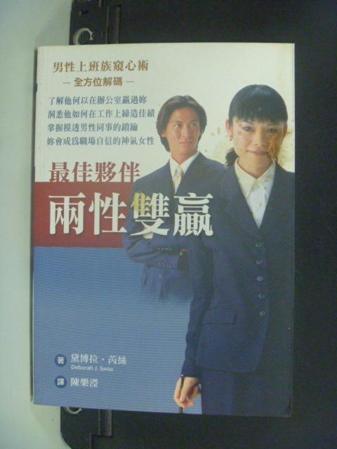 【書寶二手書T2/兩性關係_KJC】最佳伙伴-兩性雙贏_陳樂瀅, 黛博拉