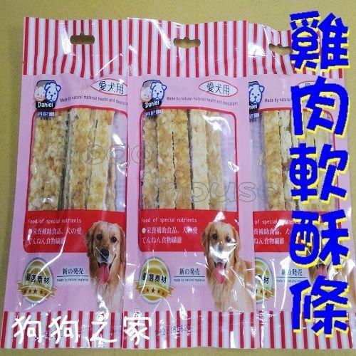 ☆狗狗之家☆台灣嘉義弘元 雞肉軟酥條 雞肉長條薄片