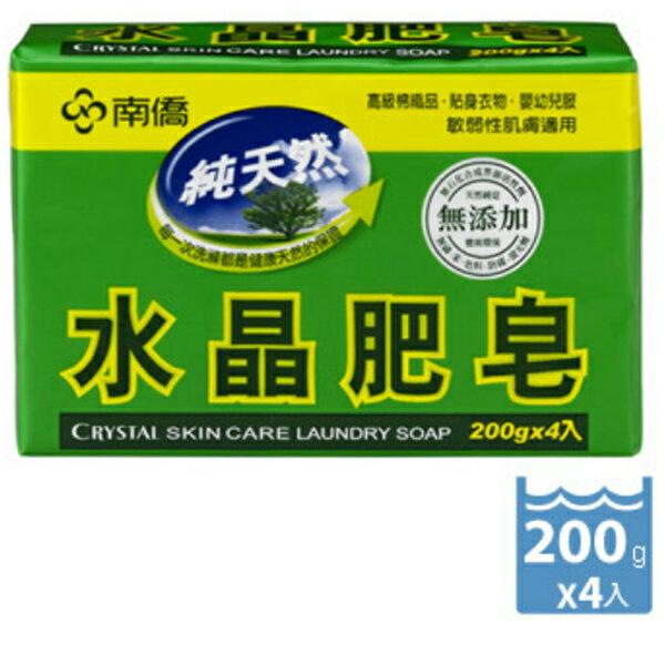 [申豐百貨商城]水晶肥皂200g4入