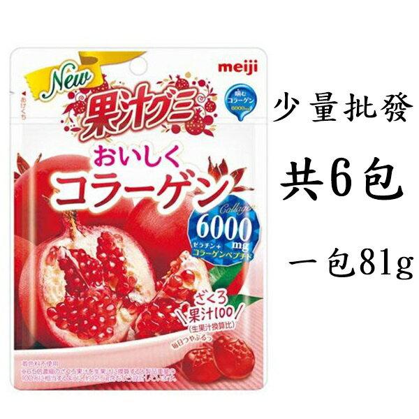 日本代購預購 少量批發 日本製 明治 果汁軟糖 膠原QQ軟糖-紅石榴 1包81g共6包 711-607