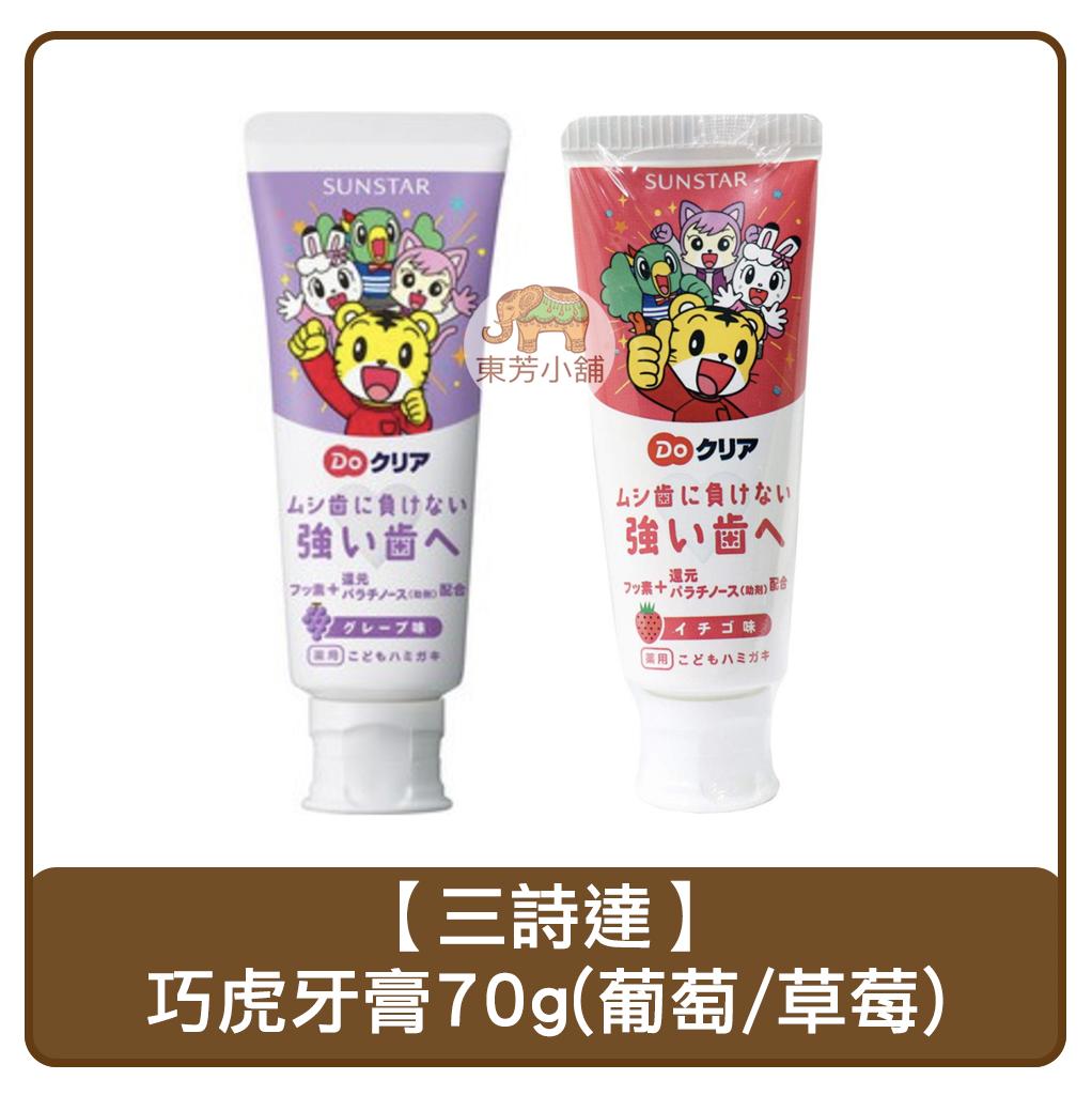 【現貨-出貨附發票】日本製 SUNSTAR 巧虎牙膏70g(草莓/葡萄)