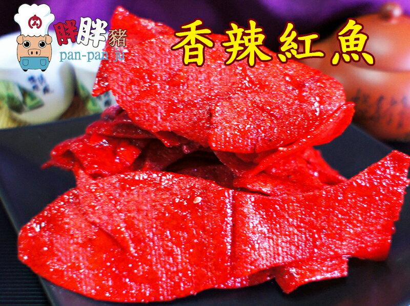 香辣紅魚~300公克 大包裝 ~高成本夾鏈袋~簡單保存 #古早味 美食 傳統零食 懷舊餅乾 鱈魚香絲~胖胖豬~