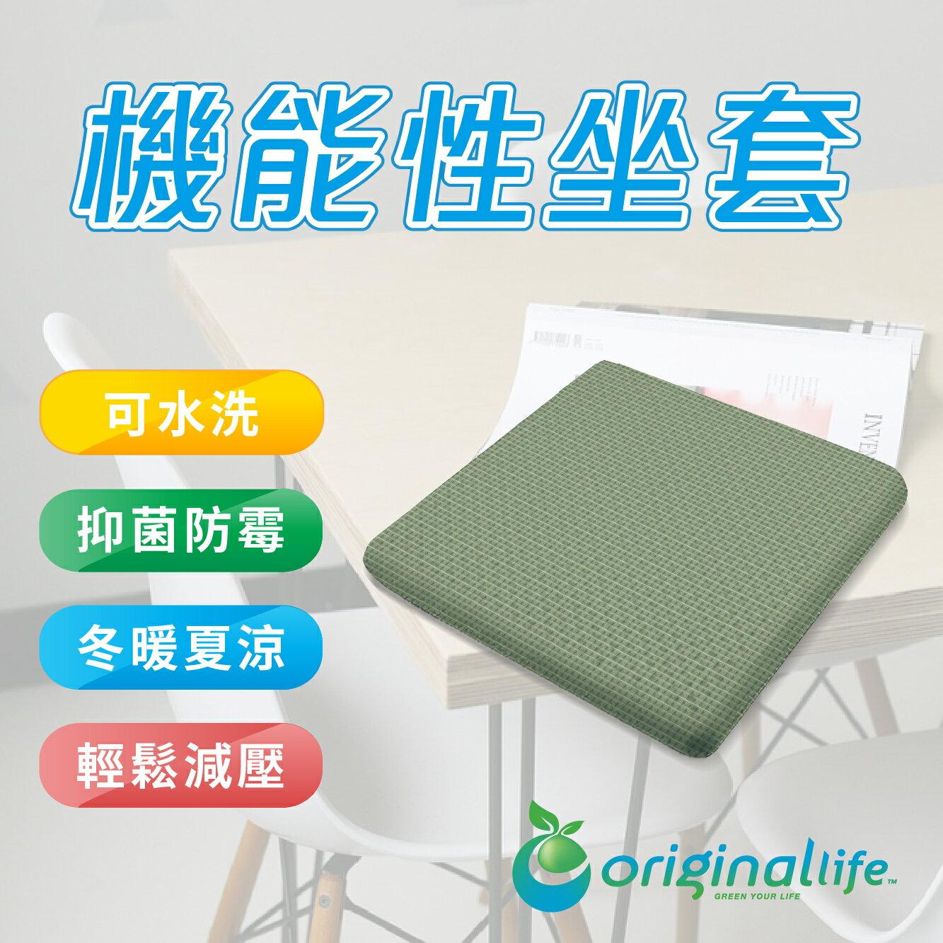 【Original Life】★健康機能沙發坐墊/坐套★50*50cm★