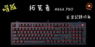 ❤含發票❤團購價❤曜越❤拓荒者 MEKA PRO 青軸機械式鍵盤❤電競周邊 鍵盤滑鼠組 電競鍵盤 電腦周邊 耳機麥克風 巨集記錄功能