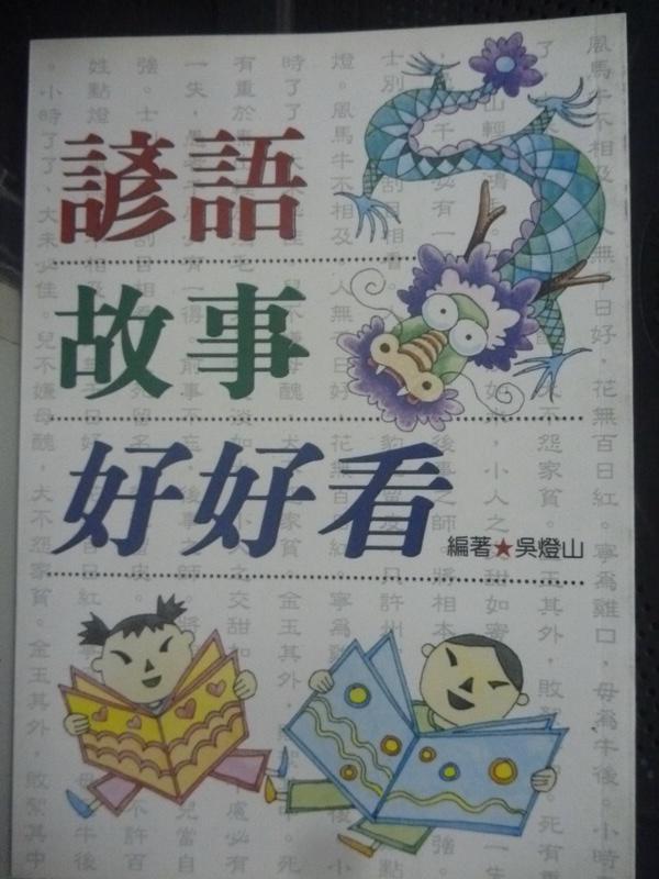 【書寶二手書T9/國中小參考書_HAI】諺語故事好好看_吳燈山