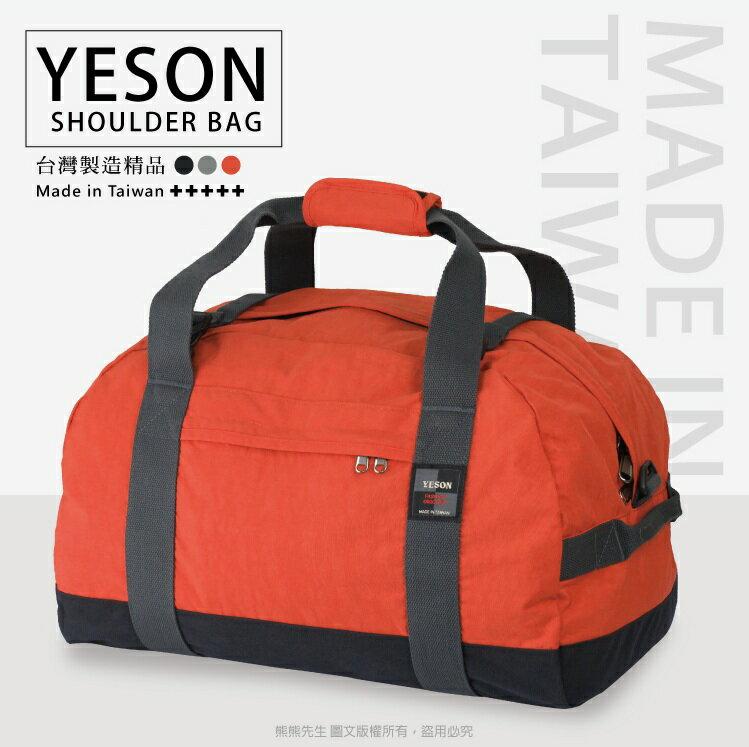 《熊熊先生》YESON永生 輕量 大容量 防潑水 旅行袋 台灣製造可手提側背 頂級YKK拉鍊 620-21(中)