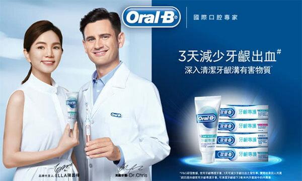 Oral-B 歐樂B-牙齦專護牙膏120g 勁爽薄荷