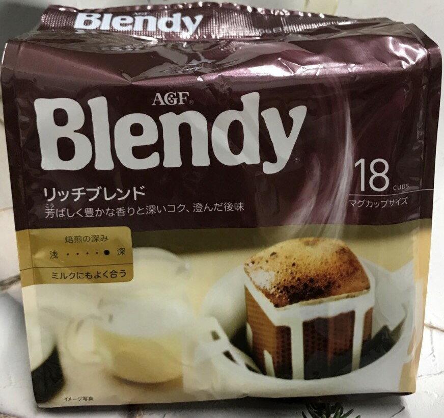 ☆即期良品出清☆日本 AGF Blendy 濾泡式咖啡 芳醇口味 18cups  126g/袋