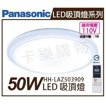 Panasonic國際牌 HH-LAZ503909 LED 50W 110V 經典無框 吸頂燈  PA430007