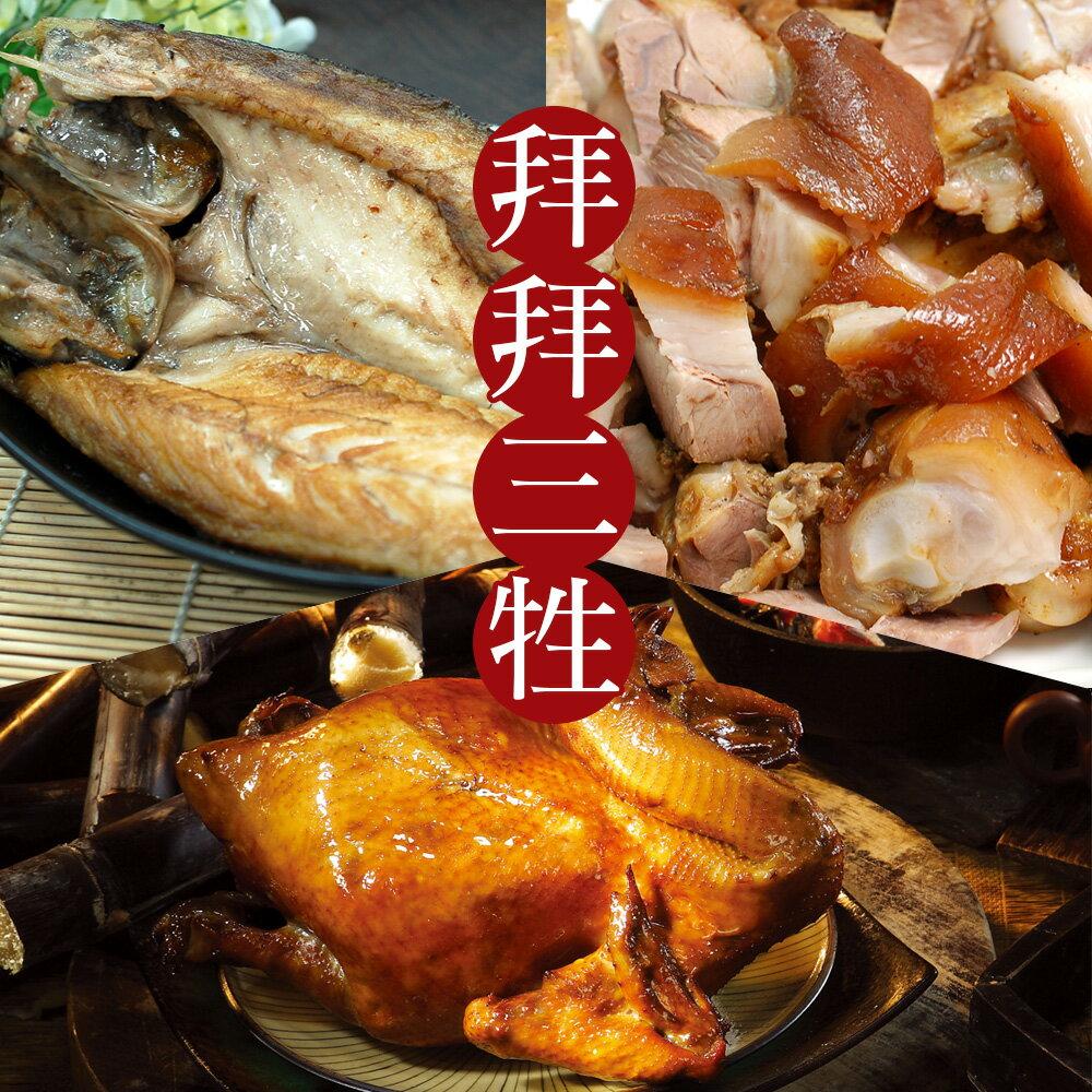 【築地一番鮮】三牲方便組(桃木燻雞+鯖魚一夜干+萬巒豬腳900g)免運組_加購第二組只要799元