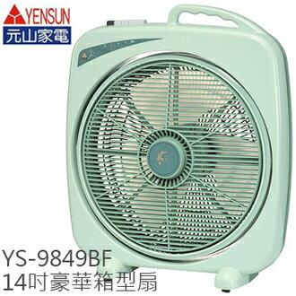 元山牌 YS-9849BF 14吋豪華箱型扇 公司貨 0利率 免運