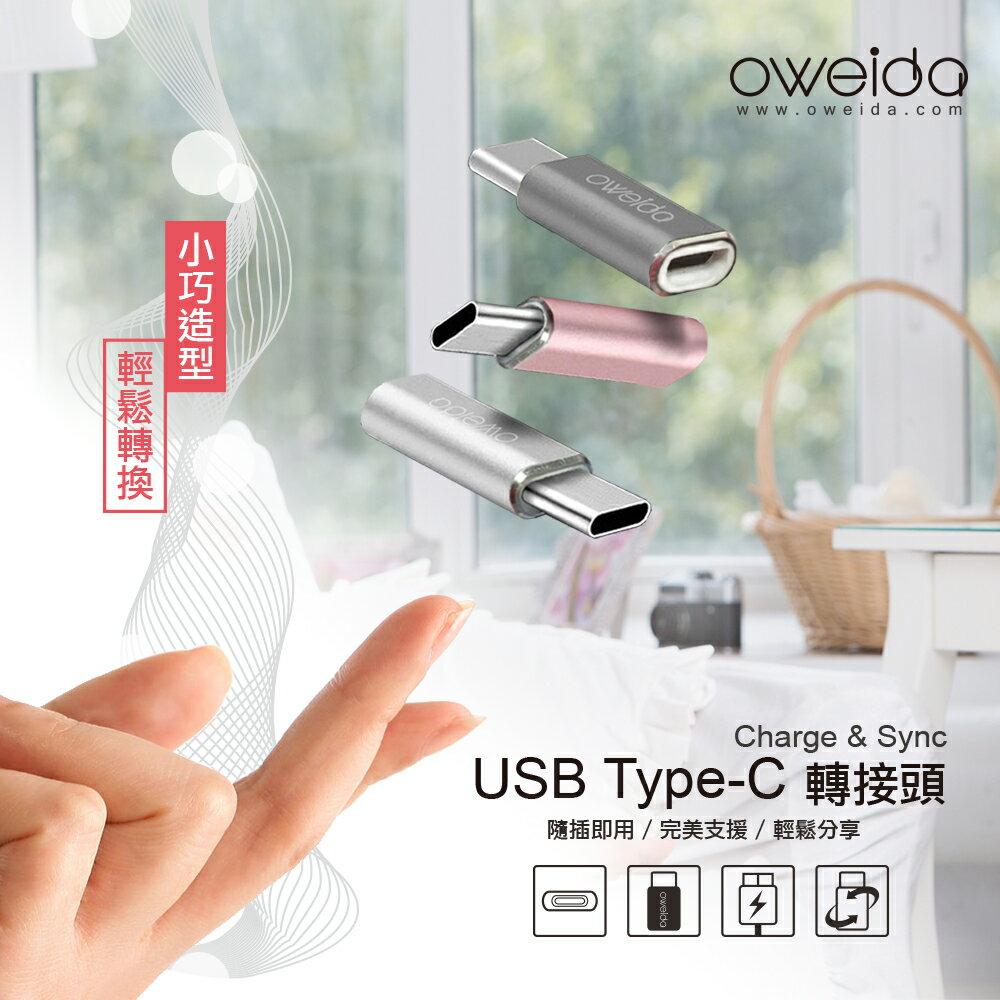 【oweida】 TYPE-C 轉接頭 (Micro USB 轉 Type-C) 鐵灰/霧銀/玫瑰金 (二入不挑色)