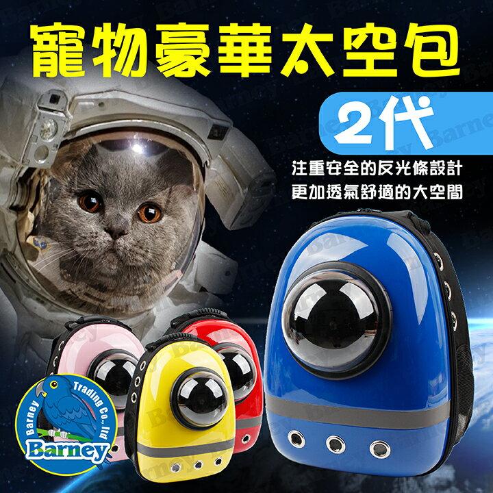 猛爆價699~寵物豪華太空包2代~反光條安全設計~魔術透氣舒適大空間~附加柔軟內襯毛墊~藍色[巴尼寵物精品館]
