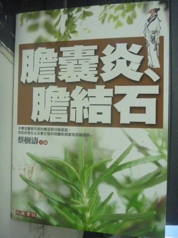 【書寶二手書T8/醫療_IEJ】膽囊炎、膽結石_蔡樹濤