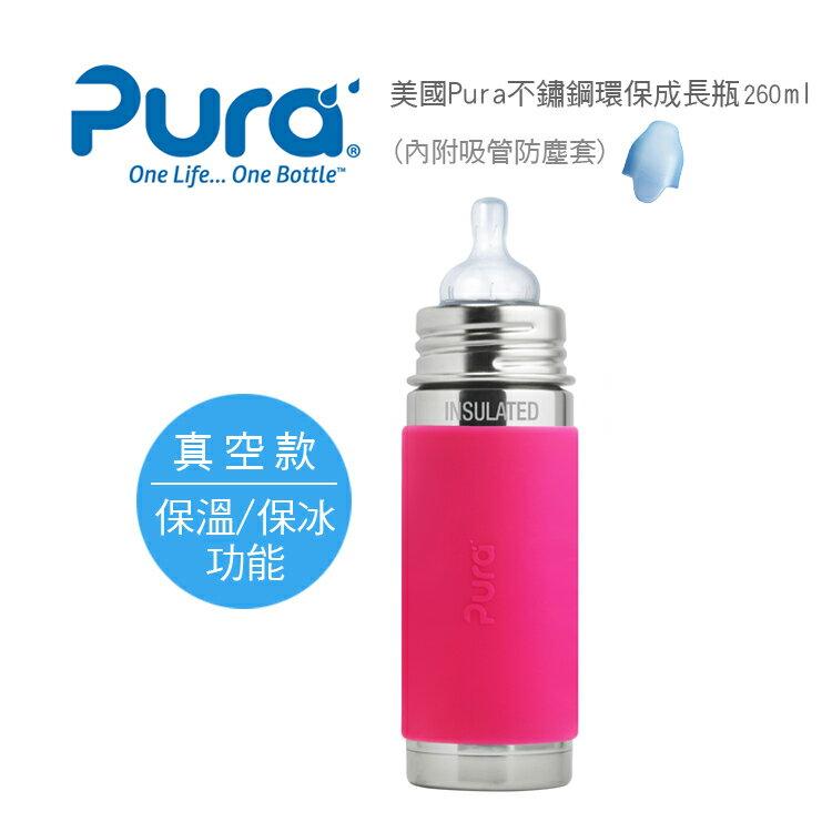 Pura Kiki - 不鏽鋼真空環保成長瓶 260ml 糖果粉 (附保護套) 0