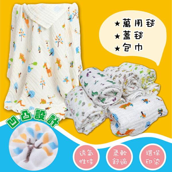 *華閣床墊寢具*六層皺皺紗寶寶多用途包巾浴巾泡泡紗嬰兒新生兒