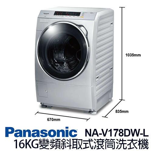 Panasonic 國際牌 NA-V178DW-L 16KG 變頻 滾筒 洗衣機