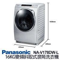 Panasonic 國際牌商品推薦Panasonic 國際牌 NA-V178DW-L 16KG 變頻 滾筒 洗衣機