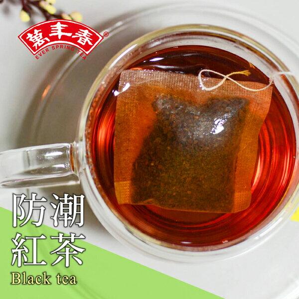 《萬年春》防潮紅茶包2g*100入 / 盒 1