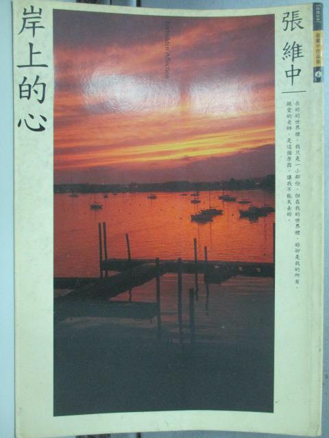 【書寶二手書T3/一般小說_JPT】岸上的心_張維中