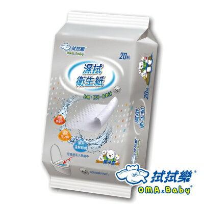 拭拭樂 濕拭衛生紙 20抽 『121婦嬰用品館』