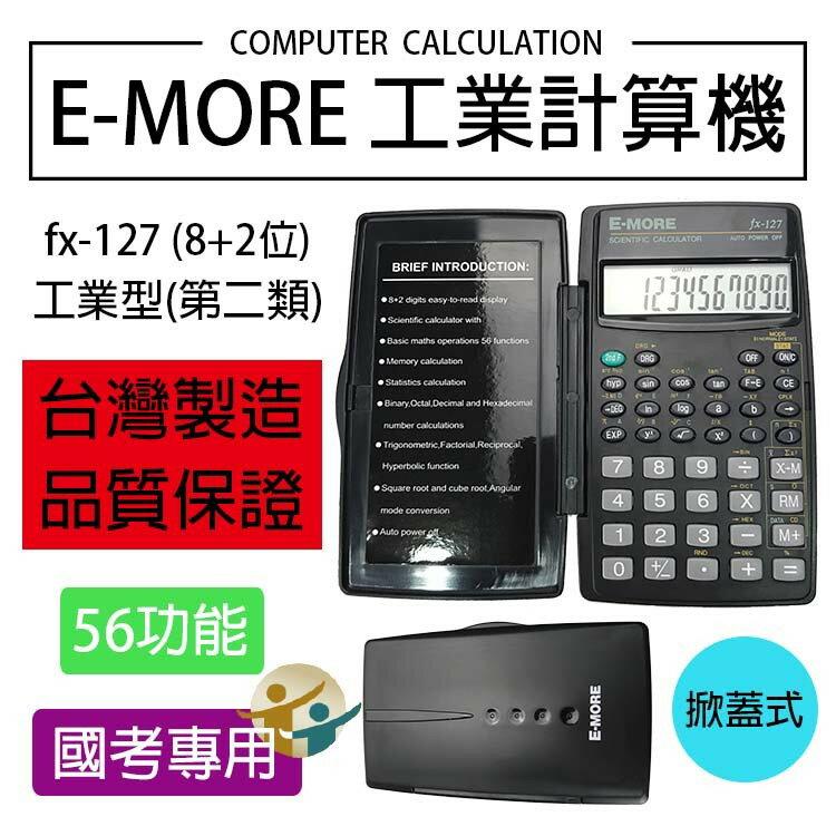 【百寶袋】E-MORE台灣品牌。台灣製造。國家考試認證 工程 國考 商用計算機 fx-127 【BA044】
