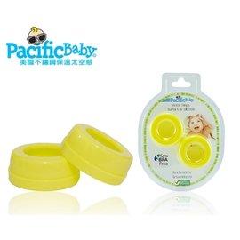 【淘氣寶寶】Pacific Baby 美國奶瓶圈蓋/螺紋蓋(黃色)