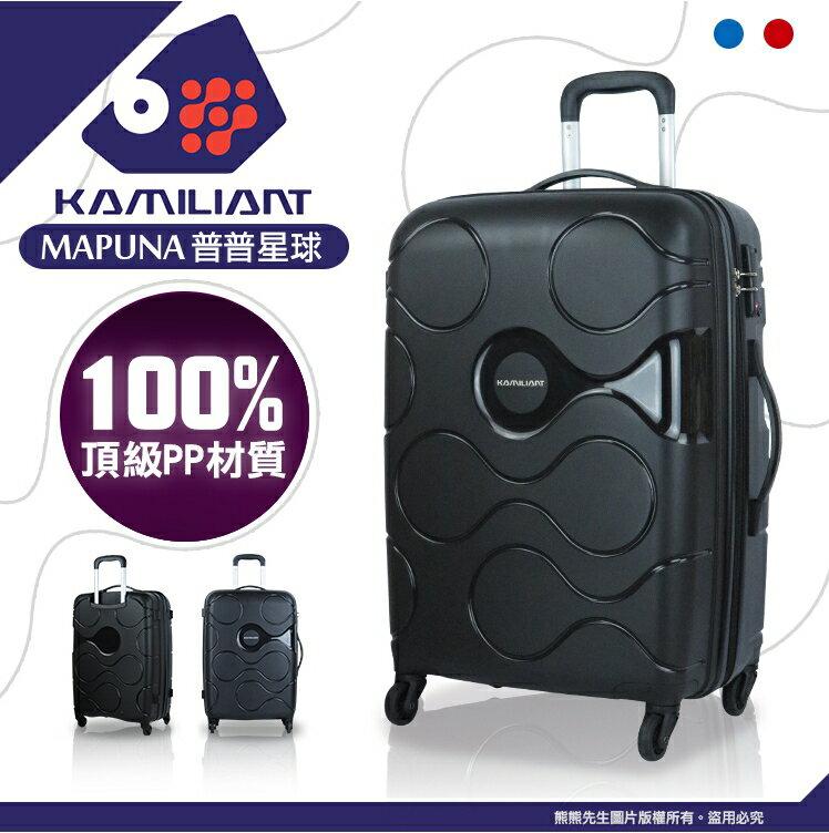 行李箱 Kamiliant新秀麗 普普星球 Samsonite旅行箱 28吋