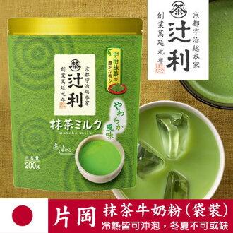 日本 Kataoka片岡 溫和抹茶牛奶粉 袋裝 200g 抹茶牛奶袋 沖泡飲品【N101369】