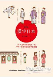 漢字 : 人說的和你想的不一樣,學習不勉強的日文漢字豆知識