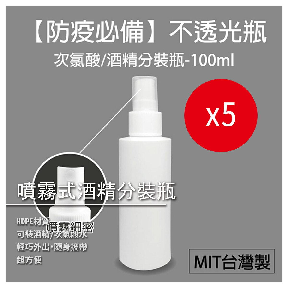 【芮楚 Raychoo】熱銷專區/HDPE材質2號噴霧式酒精分裝瓶/100ml/5入組