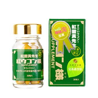 紅薑黃先生 京都限定(30粒/瓶)