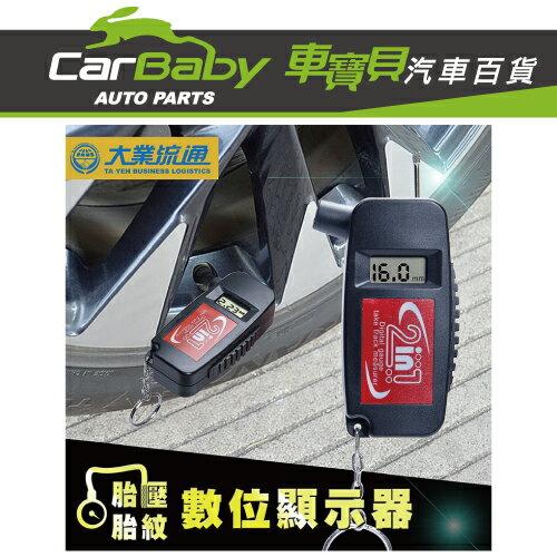 【車寶貝推薦】胎壓胎紋數位顯示器 TA-D022