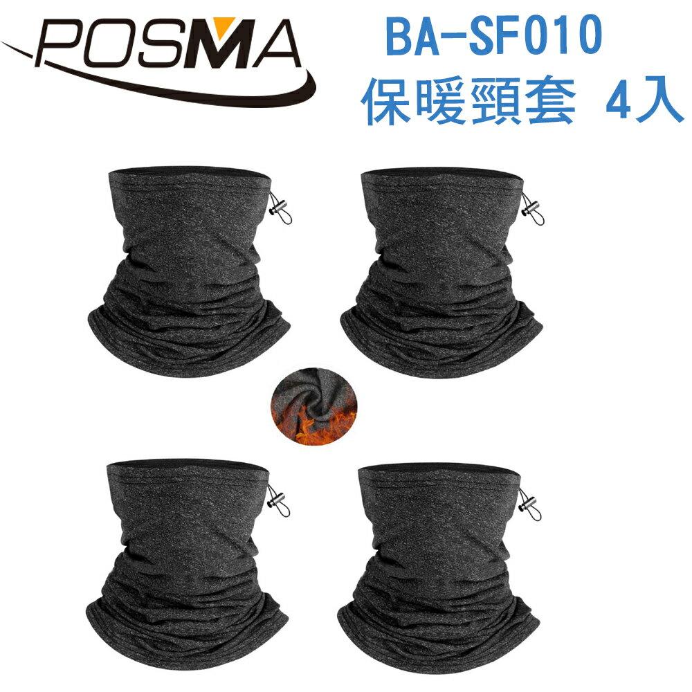 POSMA 保暖頸套 適合戶外運動 腳踏車騎乘 加厚款 4入 BA-SF010