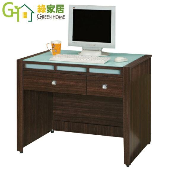 【綠家居】米森時尚3.1尺二抽書桌電腦桌(二色可選)