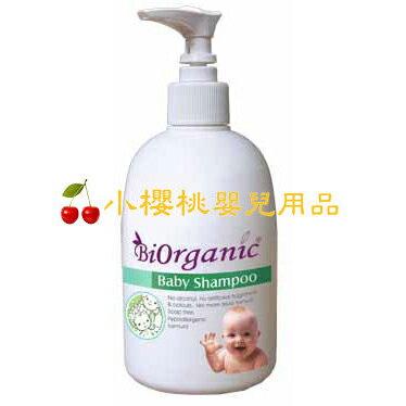 @小櫻桃嬰兒用品@BiOrganic寶兒有機--嬰兒洗髮精 250ml
