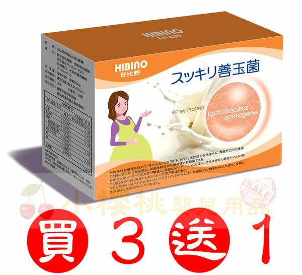 HIBINO日比野--順暢益生菌 膠囊包裝 買三送一 懷孕媽媽專用