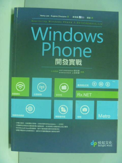 【書寶二手書T1/電腦_ZDX】Windows Phone 開發實戰_原價680_Henry Lee