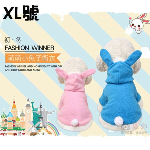 攝彩:攝彩@萌萌兔寵物衣XL號偽裝兔子款三色可選連帽T兔耳裝背心防風保暖兩腳裝有袖口有口袋絨寵物衣毛小孩