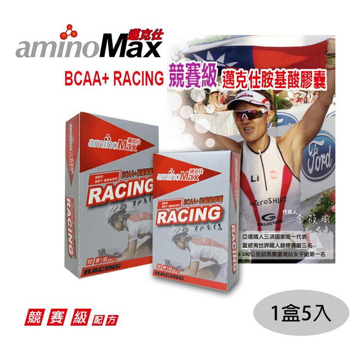BCAA 邁克仕膠囊RACING A044 (1盒5入) / 城市綠洲 (HIRO\