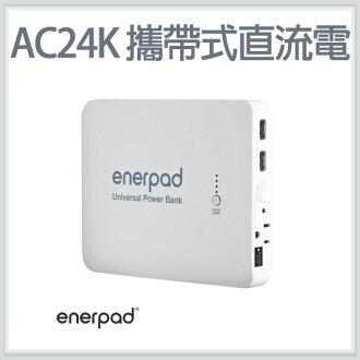 【24000mAh】Enerpad AC24K 攜帶式直流電/交流電行動電源/萬能行動電源/雙USB/AC插座