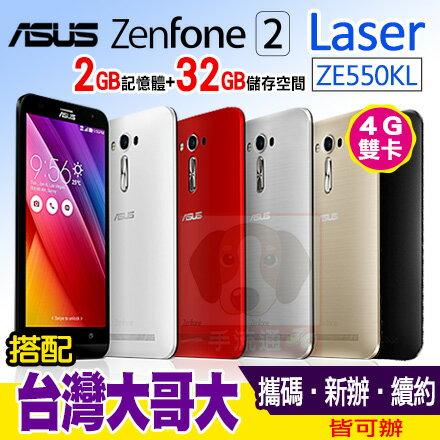 ASUS ZenFone 2 Laser 5.5 吋 (2G/32G) 攜碼台灣大哥大升級4G上網吃到飽月繳$689 手機1元