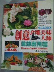 【書寶二手書T2/餐飲_YIZ】創意食雕美味大師-盤飾應用_李吉川