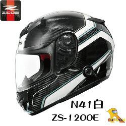 ~任我行騎士部品~ZEUS 瑞獅 ZS-1200E ZS1200E N41白 碳纖維 安全帽
