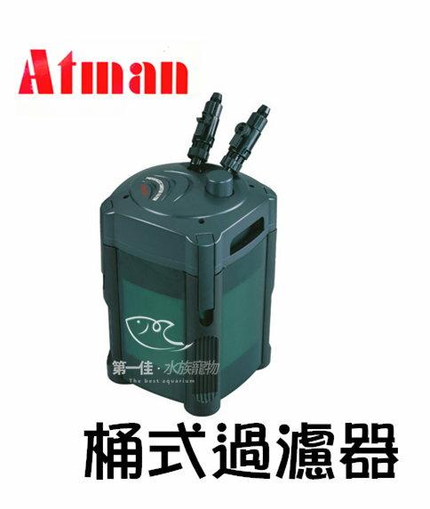 [第一佳 水族寵物] 亞特曼Atman 外置桶式過濾器圓桶 [CF-600型] 免運