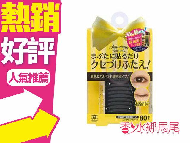 日本 AB 雙眼皮 睡眠記憶貼二代(升級版) 80枚+眼皮定型棒1支◐香水綁馬尾◐